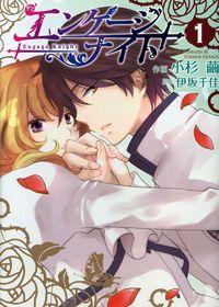 Engage Knight manga