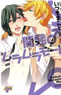 Kaihatsu Muramura Mode manga
