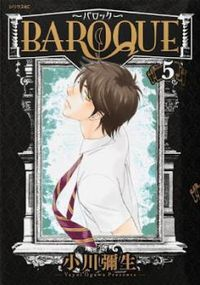 Baroque (ogawa Yayoi)
