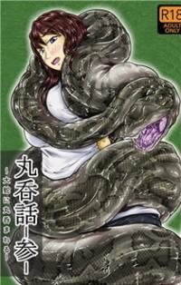 Marunomi-banashi -san- ~daija Ni Maru Nomareru~