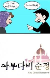 Abu Dhabi Romance