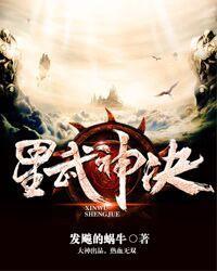 Star Martial God Technique (novel)