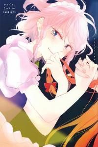 Touhou - Scarlet Dyed in Sunlight (Doujinshi)